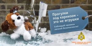 mery-bezopasnosti-pri-shode-snega-i-padenii-sosulek-s-krysh-zdaniy_1611039755880606048__2000x2000