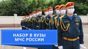 obyavlen-nabor-v-vuzy-mchs-rossii-v-2021-godu_16110641931232856325__2000x2000