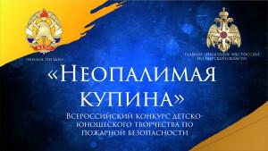 vserossiyskiy-konkurs-detsko-yunosheskogo-tvorchestva-po-pozharnoy-bezopasnosti-neopalimaya-kupina_16110497421263603658__2000x2000