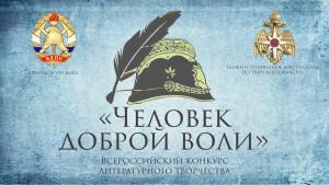 vserossiyskiy-konkurs-literaturnogo-tvorchestva-chelovek-dobroy-voli_16110507201598577976__2000x2000