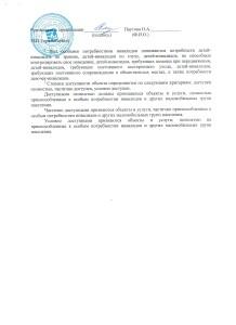 Паспорт ЛОЛ с.10 001