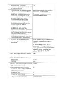Паспорт ЛОЛ с.3 001