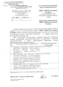 Регистрация Иванов С.П. 001