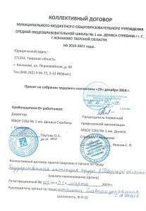 Титульный лист Иванов С.П. 001