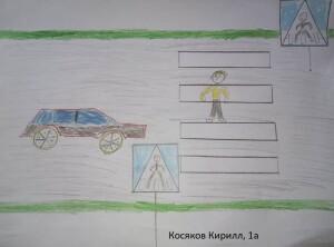 Косяков